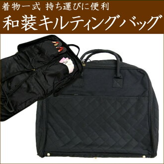 The outside that is targeted for bag kimono bag black quilting bag ≪ sale discount in Japanese dress in Japanese dress≫