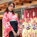 袴セット 卒業式 購入 女性 女の子 全6種類 二尺袖 着物...