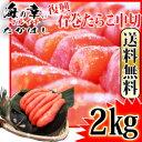 三陸加工 復興石巻たらこ2kg【ギフト】【楽ギフ_包装】【楽...