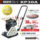 [新品] 明和製作所 プレート ■ 建設機械 ■ 農業 ■ 転圧 ■ KP30A