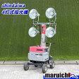 新ダイワ 投光機□照明 4灯式□高周波発電機搭載 中古□9H1