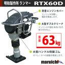 [新品] ランマー 明和製作所 ■ 建設機械 転圧機 ■ MEIWA ■ 農業 ■ RTX60D