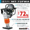 [新品]ランマー 三笠産業■建設機械■MIKASA■農業■MT-72FWA
