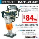 [新品] ランマー 三笠産業 ■ 建設機械 転圧機 ■ MIKASA ■ 農業 ■ MT-84F