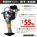 [新品]ランマー 明和製作所■建設機械■MEIWA■農業■RT-50R