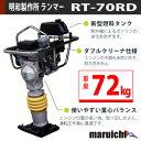 [新品]ランマー 明和製作所■建設機械■農業■転圧■RT-70RD