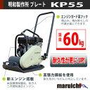 [新品] 明和製作所 プレート ■ 建設機械 ■ 農業 ■ 転圧機 ■ KP55