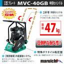 [新品]三笠 プレート■建設機械■農業■転圧■中折れ■MVC-40GB