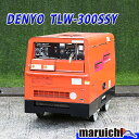 DENYO 防音型溶接機 TLW-300SSY ディーゼル アーク溶接 エンジン 発電機 中古 1H31