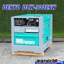 デンヨー 2人用 溶接機 発電機 DLW-300ESW 中古 建設機械 2.6〜6.0mm 【2人同時使用 2.0〜3.2mm】 三相200V 3H54