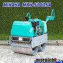 MIKASA ハンドガイドローラー MRH-500DSA  振動ローラー バイブロ 工事 中古 9H46