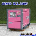 DENYO ディーゼル発電機 DCA-25USI 中古 建設機械 超低騒音型 25kVA 三相4線式 200V 電源 災害 工事 2H71
