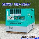 DENYO エンジンコンプレッサー DIS-180AC ディーゼル アフタクーラ内蔵 中古 建設機械 10H35