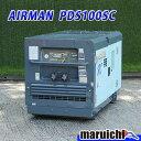 エアーマン エンジンコンプレッサー PDS100SC ディーゼル アフタクーラ内蔵 中古 建設機械 10H44