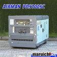 AIRMAN エンジンコンプレッサー□機械 PDS100SC 中古□9H68