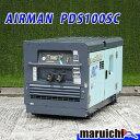 AIRMAN エンジンコンプレッサー PDS100SC ディーゼル アフタクーラ内蔵 中古 建設機械 2H29