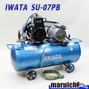 岩田 レシプロコンプレッサー 中古 建設機械 SU-07PB(CS-150P) 0.75Kw 1馬力 100V 60L 給油式 レジャーサービス 工事 塗装 2H45