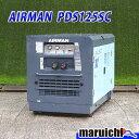 AIRMAN エンジンコンプレッサー PDS125SC ディーゼル アフタクーラ内蔵 中古 建設機械 2H63