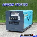 AIRMAN エンジンコンプレッサー PDS175S 中古 建設機械 北越工業 超低騒音型 50HP 軽油 エアー はつり 塗装 4H18