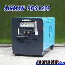 AIRMAN エンジンコンプレッサー PDS125S 中古 35HP 建設機械 エアーツール はつり 塗装 6S14