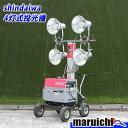 新ダイワ 4灯式投光機 高周波発電機搭載 照明 建設機械 中古 10H57