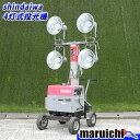 新ダイワ 4灯式投光機 高周波発電機搭載 照明 建設機械 中古 10H58