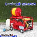 スーパー工業 高圧洗浄機 SER-6005N1 管内洗浄兼用 ホース新品あり 中古 建設機械 下水管洗浄 散水作業 7H68