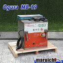 オグラ 鉄筋ベンダー MB-19 中古 建設機械 可搬用鉄筋曲げ機 100V 油圧 3H63