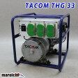 高周波発電機(オープン型) THG 33タイキョク★tacom【中古】建設機械、農業機械、電源、高周波バイブレーター