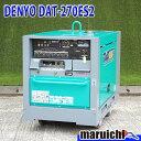 デンヨー TIG溶接機 DAT-270ES2 中古 4〜270A 建設機械 アーク溶接 2.0〜5.0mm 防音型 発電機 ディーゼルエンジン 軽油 1018