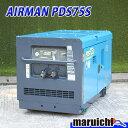 AIRMAN エンジンコンプレッサー PDS75S ディーゼル 20HP 中古 建設機械 523
