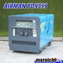 エアーマン エンジンコンプレッサー PDS75S はつり 建設機械 20HP ディーゼル 中古 524