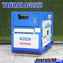 ヤンマー ディーゼル発電機 AG25SS 中古 建設機械 極超低騒音型 25kva 1026