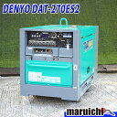 DENYO TIG溶接機 DAT-270ES2 中古 建設機械 アーク溶接 2.0〜5.0mm 防音型 発電機 ディーゼルエンジン 軽油 826