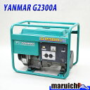 ヤンマー 発電機 G2300A ガソリン 2.3kva リコイル 中古 建設機械 928