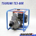 ツルミ エンジンポンプ TE3-80R 洗浄 ガソリンエンジン 中古 建設機械 □333