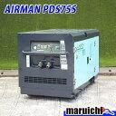 AIRMAN エンジンコンプレッサー PDS75C ディーゼル 中古 建設機械 847