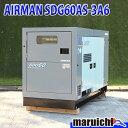 【中古】 発電機 ディーゼル AIRMAN SDG60AS-3A6 建設機械 軽油 60kVA 極超低騒音型ディーゼル発電機 2005年式 200V 北越工業 エアーマン 54