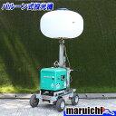 YANMAR バルーン投光機 LB1130FBG-T 中古 建設機械 ライトボーイ フォークリフト積込可 発電機 60Hz ガソリン 5H60
