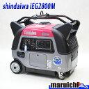 shindaiwa インバーター発電機 iEG2800M ガソリン 50/60Hz 防音 中古 建設機械 1062