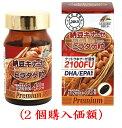 納豆キナーゼヒラタケ粒フレミアム406mgx90粒(2個購入価額) ユニマットリケン