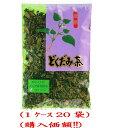 ショッピング購入 OSKどくだみ茶リーフタイプ100g(20袋購入価額)小谷穀粉