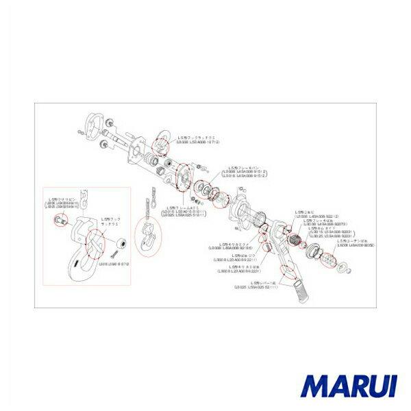 キトー LB015用部品 フックラッチ組 1個 【DIY】【工具のMARUI】