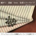 生地 布 入学 入園 【1m価格】綿ポリ 国産 5mm ムラ染め生成りストライプ 生地通販のマルイシ