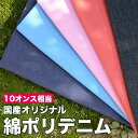 生地 布 入学 入園 【50cm価格】綿 ポリ 生地 布 デニム 入学入園 6カラー 品番sw269