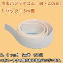 生地 布 入学 入園 巾広セパレートゴム(パジャマゴム) 白・2.0cm 5m巻 生地通販のマルイシ
