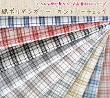 【1m価格】【レビューを書いて!】綿ポリ オリジナルチェック 8000-28