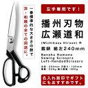 播州刃物 広瀬道和(Michikazu Hirose) 作 裁鋏 総左利 (左用 持手左 刃先左) 240mm / Banshu Hamono Sewing Scissors - Left-Handed Scissors 240mm 名入れ 名前入り プレゼント 名入り ギフト 記念日 母の日