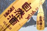 鳳金宝自然酒 純米原酒 1800ml優撰自然酒