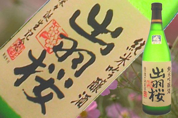 出羽桜 出羽燦々誕生記念 720ml純米吟醸生酒